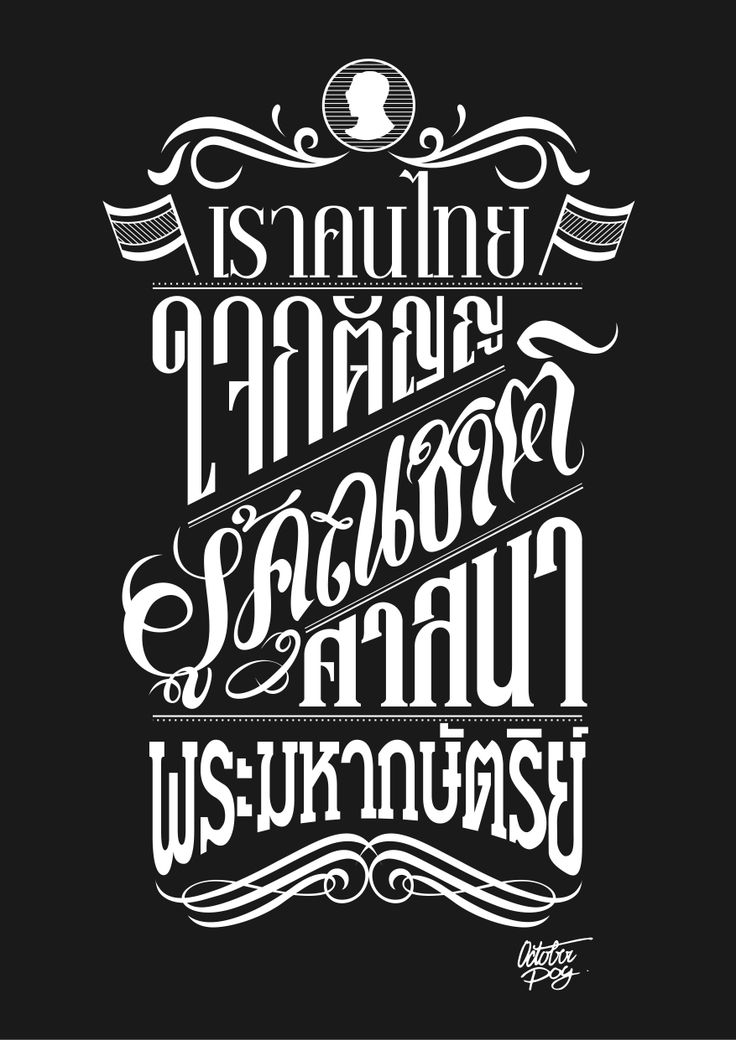 Best images about font on pinterest typography