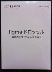 マックスファクトリー figma/ファイアボール SP-008 ドロッセル 観光ユニットギズモ装着Ver./Drossel -Gizmo Equip Ver.-