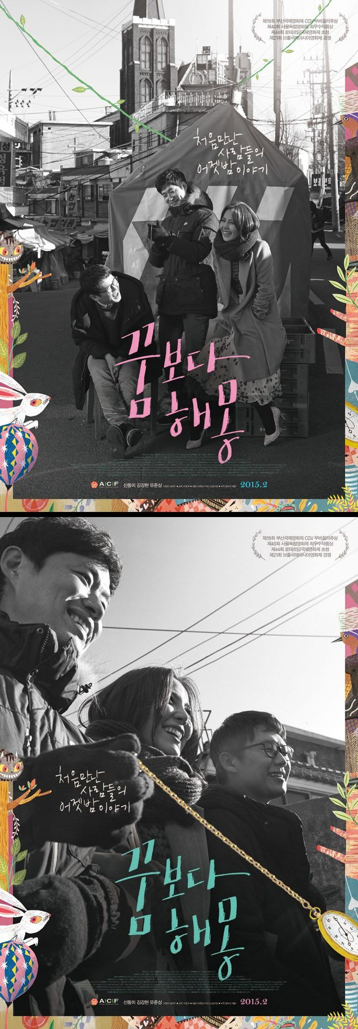 movie poster set | 꿈보다 해몽 A Matter of Interpretation 01