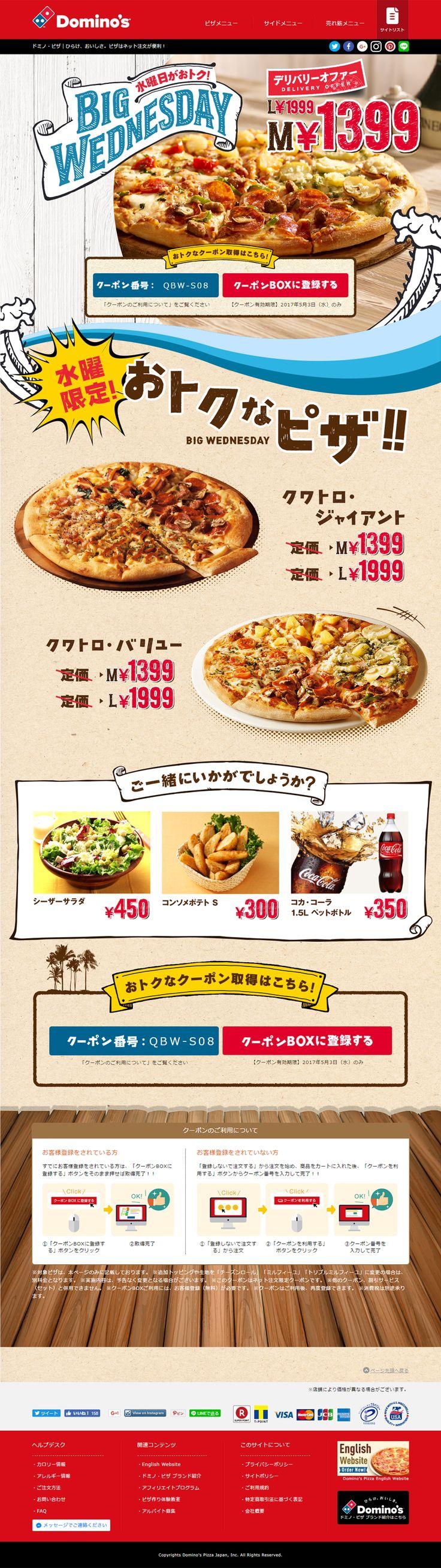水曜だけおトクになるピザが登場!|WEBデザイナーさん必見!ランディングページのデザイン参考に(にぎやか系)