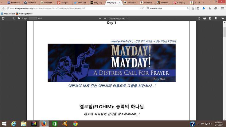 1 MAYDAY! MAYDAY! 긴급 기도 요청 Day 1 *Mayday ( 도와주세요 !) :  긴급 구조 요청을 보내는 조난신호입니다