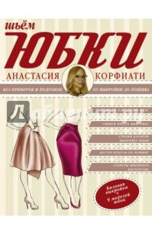 Анастасия Корфиати - Шьем юбки без примерок и подгонок обложка книги