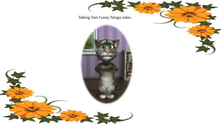 Talking Tom Telugu Funny Jokes  - where did the goat come from?