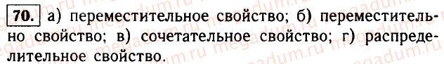Ответ 70 - Алгебра 7 класс Макарычев