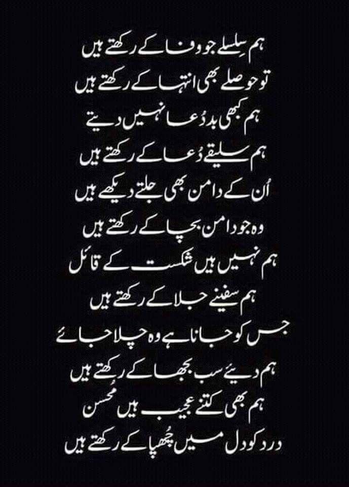 Pin on Urdu Ghazal