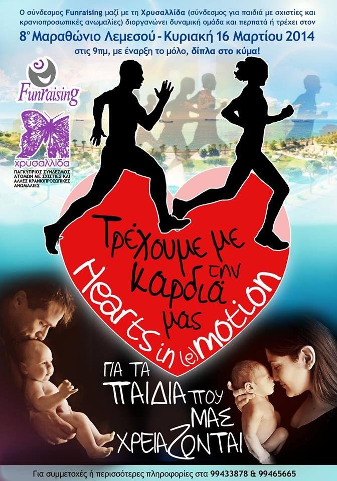 Ο σύνδεσμος Funraising Charity Foundation μαζί με τη Χρυσαλλίδα (Παγκύπριος σύνδεσμος ατόμων με σχιστίες και κρανιοπροσωπικές ανωμαλίες) διοργανώνει δυναμική ομάδα και περπατά ή τρέχει στον 8ο ΜΑΡΑΘΩΝ