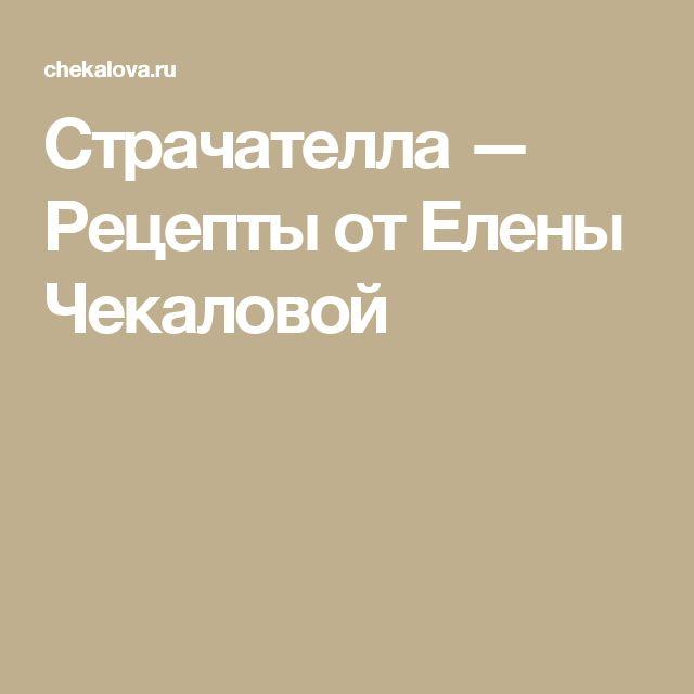 Страчателла — Рецепты от Елены Чекаловой