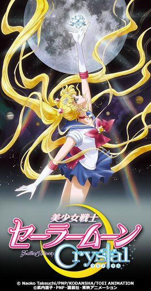 Sailor Moon Crystal(English) - ニコニコチャンネル:アニメ It was PERFECT!!!! It was like watching the manga! Still crying over the 2 weeks free thing. (I don't have that kind of luxury money >.