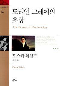 도리언 그레이의 초상 l 오스카 와일드 (지은이)   이선주 (옮긴이)   황금가지   2008-09-05   원제 The Picture of Dorian Gray (1890년). 읽은 날: 2017년 10월 12일