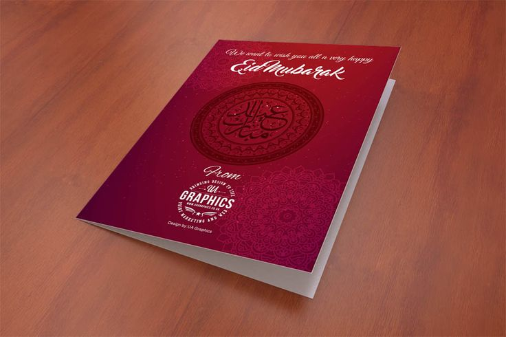 EID CARD 2016 - Eid Card design in red versions presented as a bi-fold greeting card for Eid-ul-Fitr.