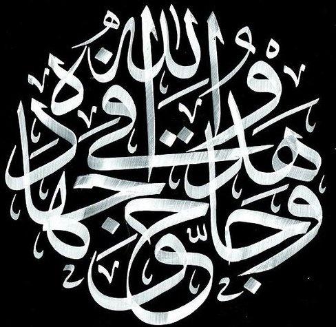 وجاهدوا في الله حق جهاده Surat Al Hajj, Verse 78 Which Means:- Strive for the sake of Allaah with the devotion due to Him.
