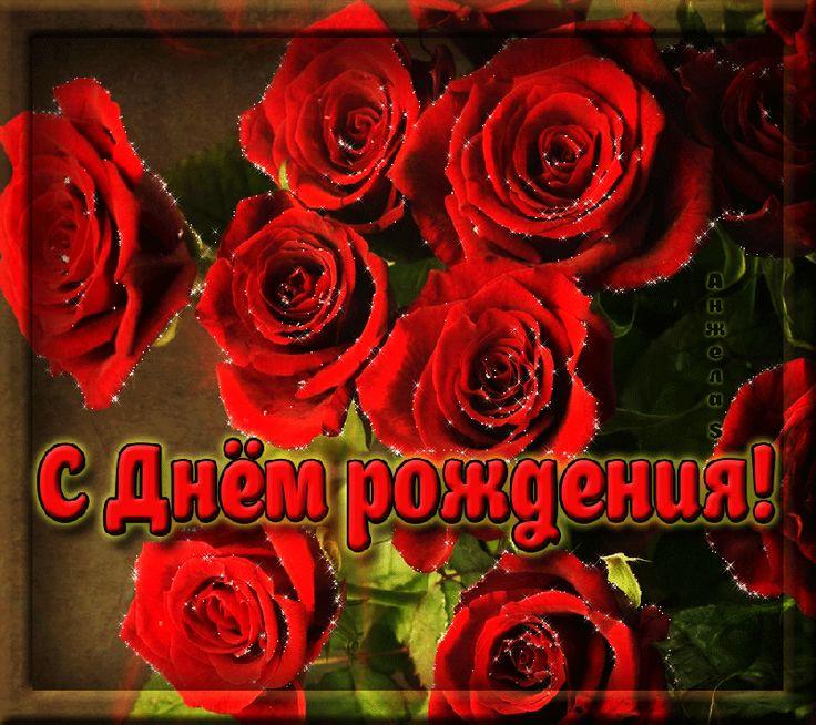 Открытка с днем рождения анимированные розы, двойняшкам