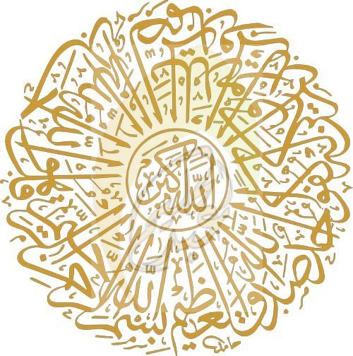 Turkish Calligraphies   Ihlas Suresi