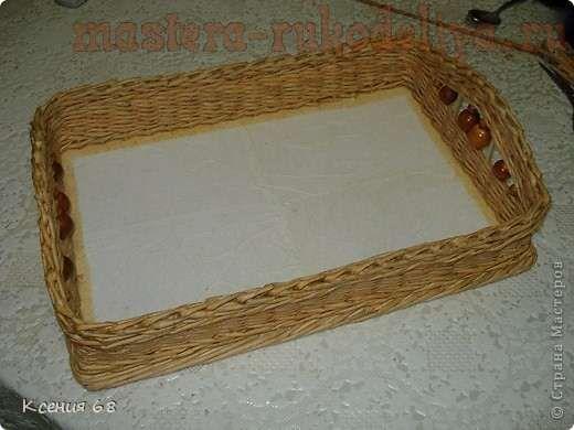 Мастер-класс по плетению из газет: Поднос с фанерным дном