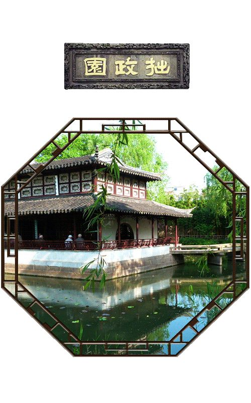 The Humble Administrator's Garden in Suzhou, China. Perhaps the finest surviving example of a classic private Chinese garden.