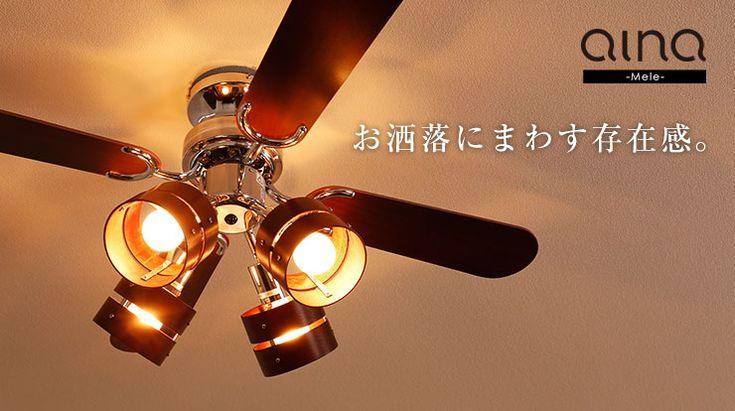 【楽天市場】シーリングファン シーリング シーリングファンライト 照明 ファン LED 天井照明 照明器具 省エネ リモコン リモコン付き モダン おしゃれ リビング:家具通販のロウヤ