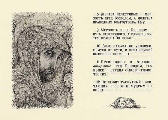"""""""Притчи Соломона"""" миниатюрная книга :: миниатюрные книги в подарок"""