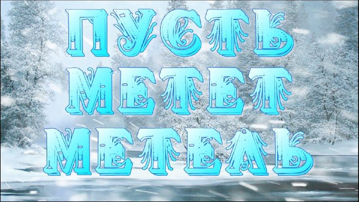 Дыхание #зимы #Winter Пусть метет #метель Русская метелица