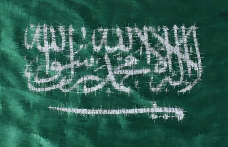 علم السعودية Arabic Calligraphy Calligraphy Arabic