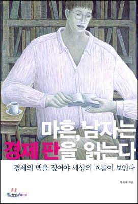 황숙혜 저 | 행성B웨이브 | 2013년 11월  15,000원 10%DC