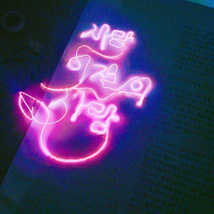 유민정 (@opacity_26percent) Instagram media 2016-10-01 09:01:00 _ 조금 허접하긴 하디만..👉🏼👈🏼 겨우만들어따😭😭😭 . . #네온 #네온사인만들기 #네온diy #diy #neon #makeneon #뚝딱뚝딱