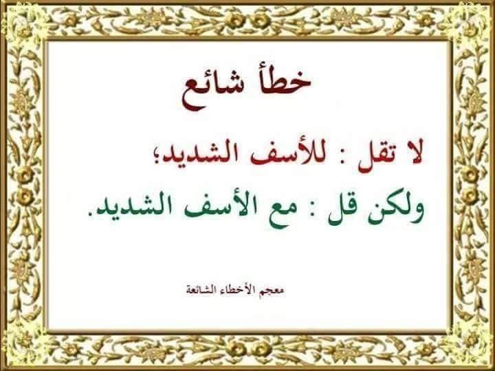 Pin By Ahmad Sawan On أخطاء شائعة Learning Arabic Learning Websites Learn Arabic Language