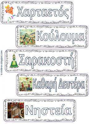 Κάρτες με λέξεις και γράμματα για να συνθέσουμε λέξεις σχετικές με την Καθαρά Δευτέρα.