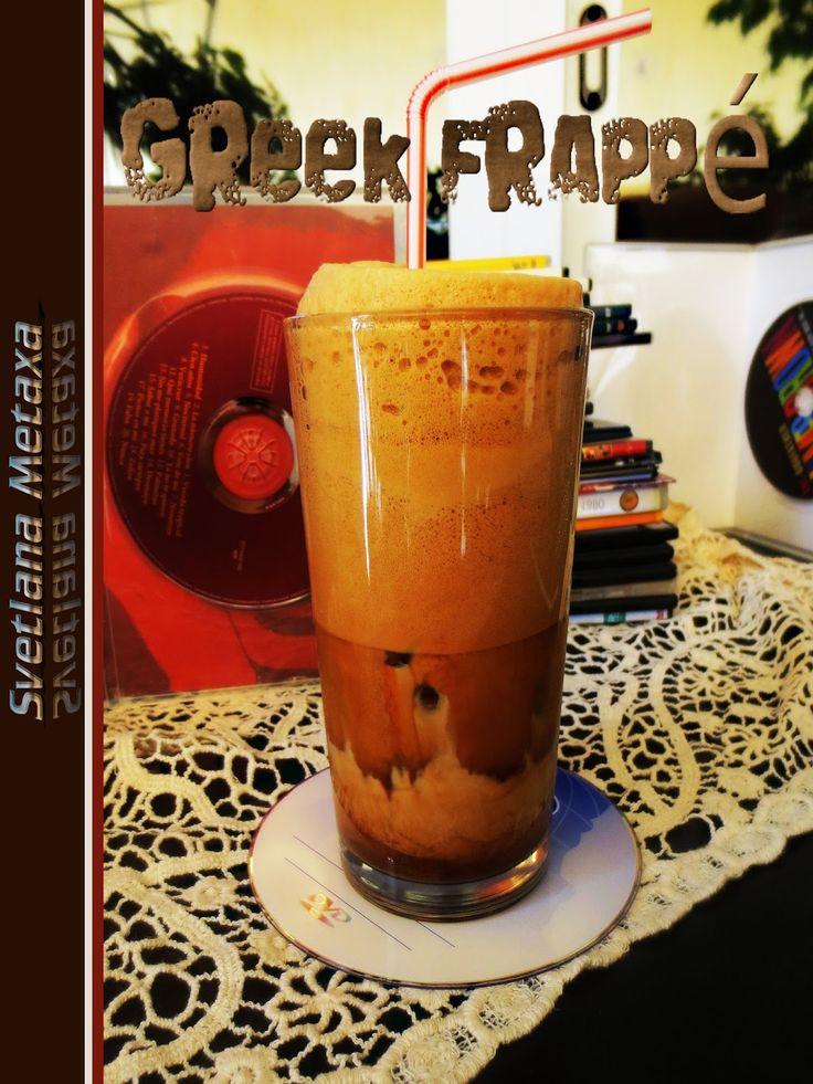 КУЛИНАРНЫЕ ОТКРОВЕНИЯ ОТ СВЕТЛАНЫ МЕТАКСА: Греческий Фраппе (холодный растворимый кофе по гречески)