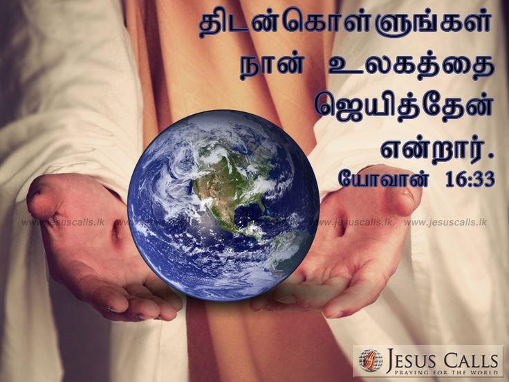 திடன்கொள்ளுங்கள்; நான் உலகத்தை ஜெயித்தேன் என்றார்.  யோவான் 16:33
