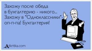 """Аткрытка №107229: Захожу после обеда  в бухгалтерию - никого... Захожу в \""""Одноклассники\""""-  оп-п-па! Бухгалтерия! - atkritka.com"""