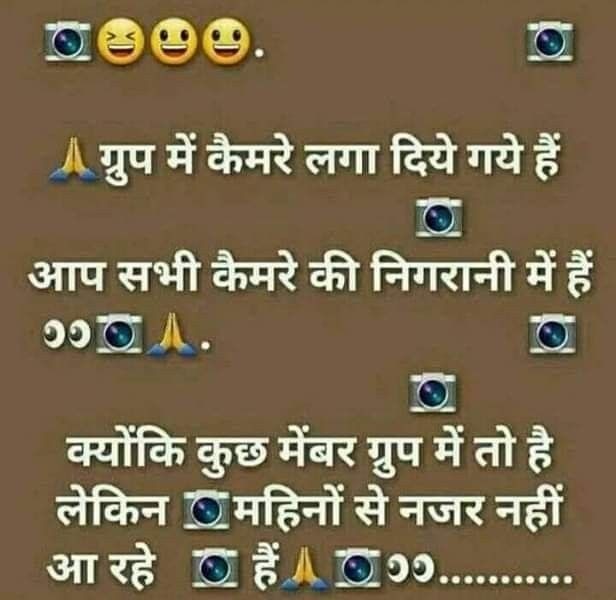 Pin By Sarika Deb On Fun Track Jokes In Hindi Jokes Funny Quotes
