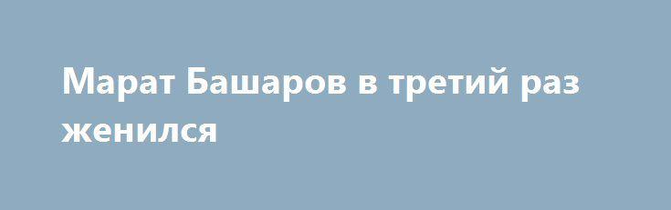 Марат Башаров в третий раз женился https://apral.ru/2017/09/09/marat-basharov-v-tretij-raz-zhenilsya.html  Сегодня 9 сентября Марат Башаров официально женился в третий раз. Его супругой стала Елизавета Шевыркова, с которой они вместе воспитывают сына Марселя. Официальная церемония состоялась в Солнцевском ЗАГСе в Москве. Намерения актера о браке стали известны еще около года назад, однако никто кроме родственников и близких не знал точной даты мероприятия. История отношений Башарова и…