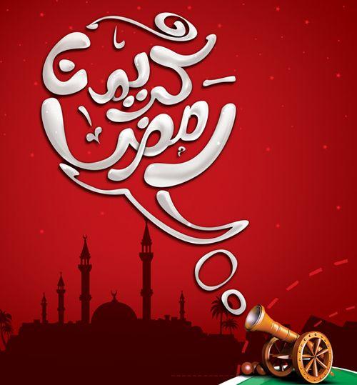 50 Ramadan Kareem Wallpapers 2013 #wallpapers #ramadan2013 #ramadanwallpapers