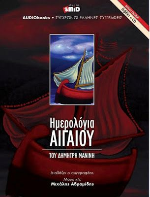 Studio aMID: Διπλή Έκδοση Βιβλίο+Audiobook ΄΄ Ημερολόγια Αιγαίο...