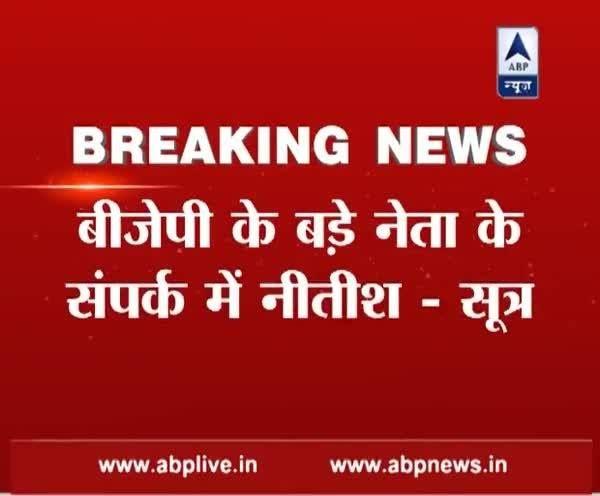 Bharatiya Janata Party (BJP) के बड़े नेता के संपर्क में Nitish Kumar, नोटबंदी के फैसले को बताया ऐतिहासिक - सूत्र #Demonetisation