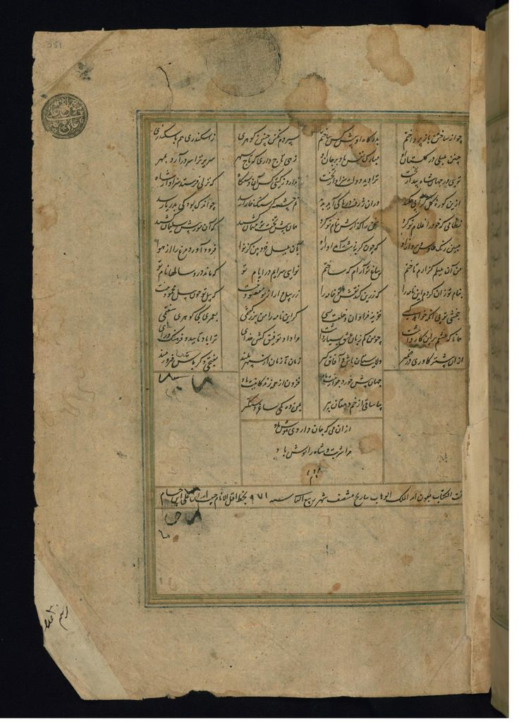 This folio from Walters manuscript W.608 contains a colophon, in Arabic, giving the name of the scribe and the date of copying.