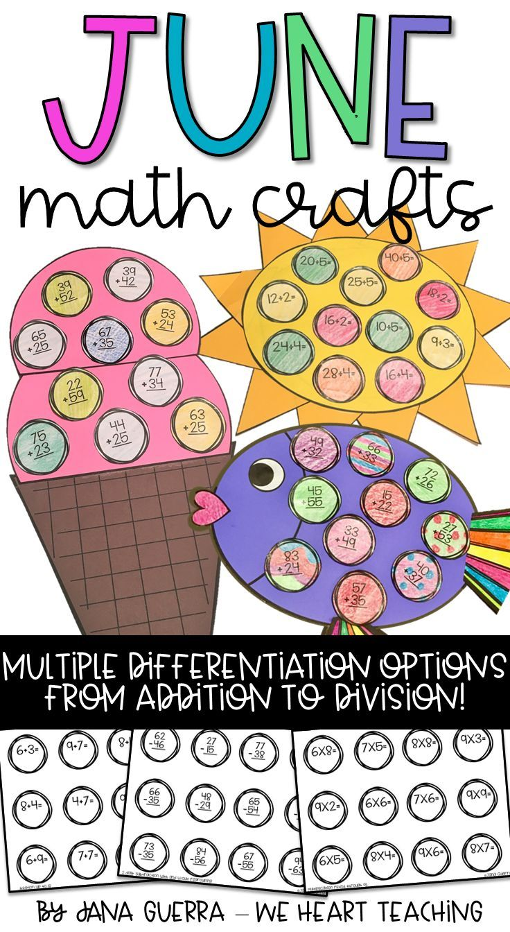 June Math Crafts: Sun, Fish, and Ice Cream Craftivity / End of Year Activity