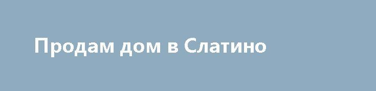 Продам дом в Слатино http://brandar.net/ru/a/ad/prodam-dom-v-slatino/  Продам дом в Слатино 43кв.м, 3 комнаты, печное отопление ( газ по улице),  флигель кирпичный на  2 комнаты, погреб, хоз\постройки,  участок 15 соток,  рядом ж\д