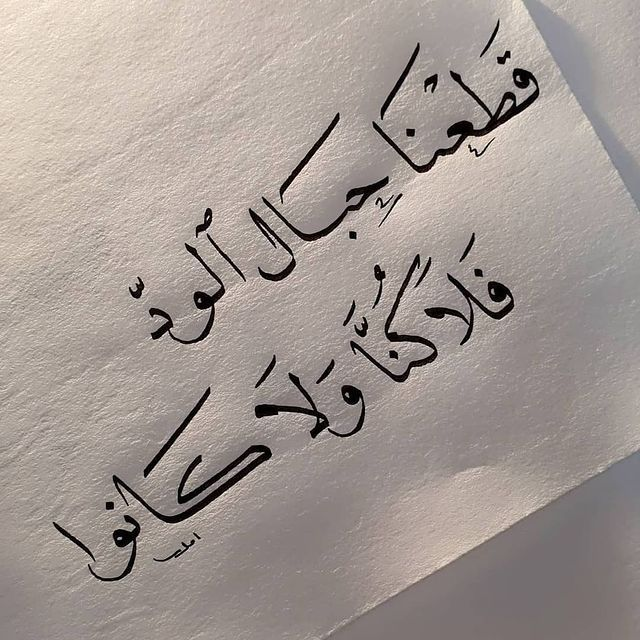جبران خليل جبران On Instagram حساب علم النفس Psy Cco Psy Cco Psy Cco Psy Cco Sweet Love Quotes Inspirational Quotes About Success Arabic Love Quotes