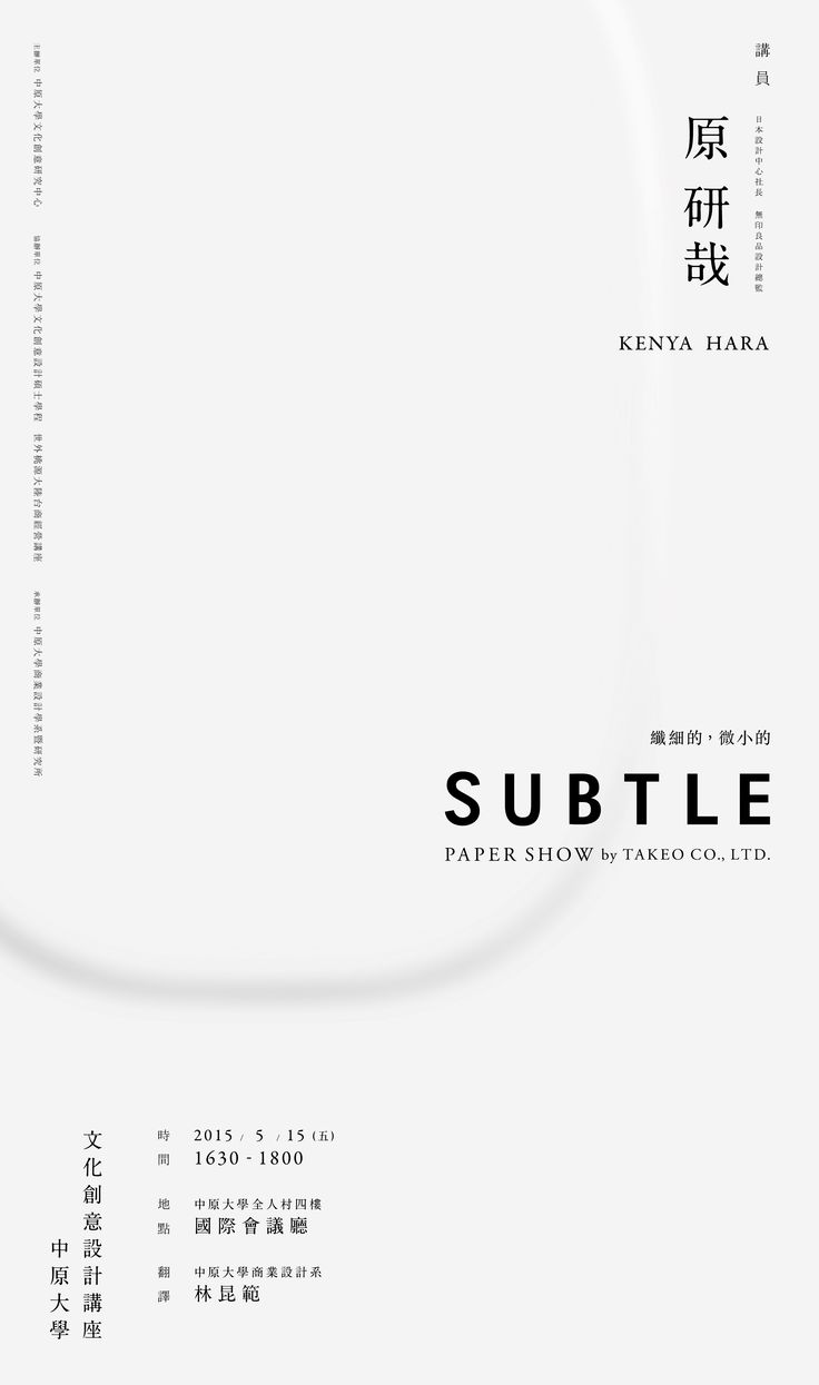 KENYA HARA GRAPHIC DESIGN IN CYCU 原研哉 策展 subtle