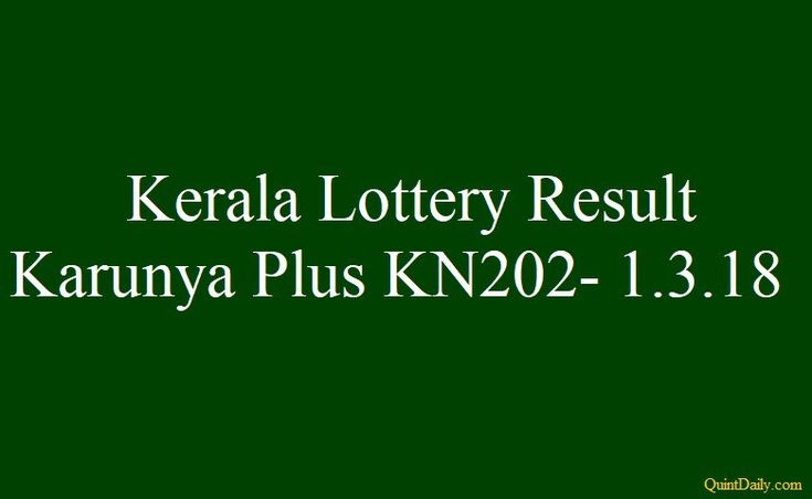 Kerala Lottery Result Today Karunya Plus KN202- 1.3.2018 - QuintDaily