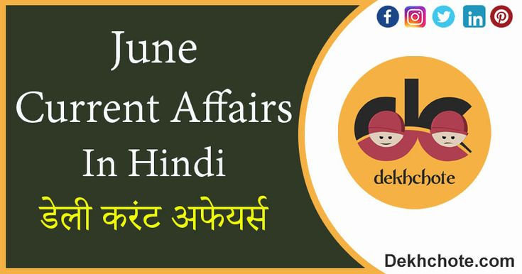 June Current Affairs in Hindi जून करंट अफेयर्स 2020