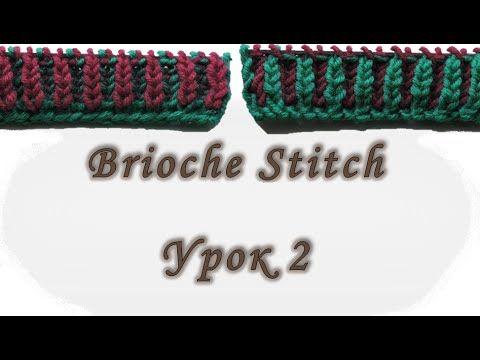 Уроки вязания Brioche Stitches - САМОБРАНОЧКА рукодельницам, мастерицам