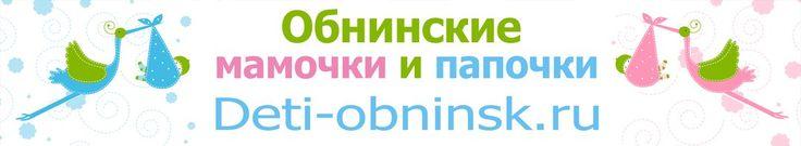 ⚠️⚠️⚠️ Представляем Вашему вниманию нашего друга и постоянного партнёра важных для нас событий!  ❤️❤️❤️ Прошу любить и жаловать: Обнинские мамочки и папочки -https://deti-obninsk.ru  👍👍👍 Крупнейший портал в Обнинске. Масса полезной информации: дети, семья, спорт, досуг и многое другое. Тут каждый найдет что-то полезное для себя. Сомневаетесь? Проверьте!  #freedance40 #обнинскдети #обнинскиемамочкиипапочки