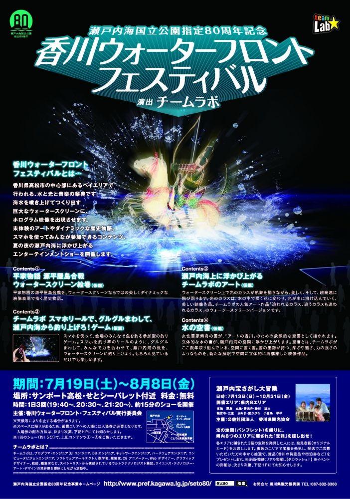 香川ウォーターフロントフェスティバル 演出 チームラボ