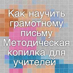 Как научить грамотному письму - Методическая копилка для учителей - Методическая копилка для учителей - Мамы и папы Архангельска