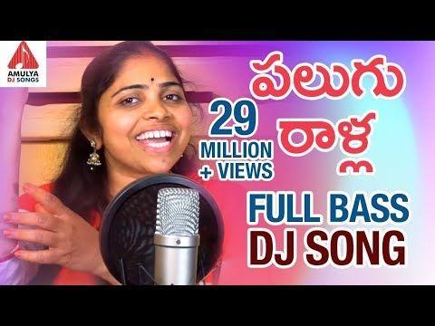 Super Hit Telangana Full Bass DJ Song | Palugu Ralla Padula