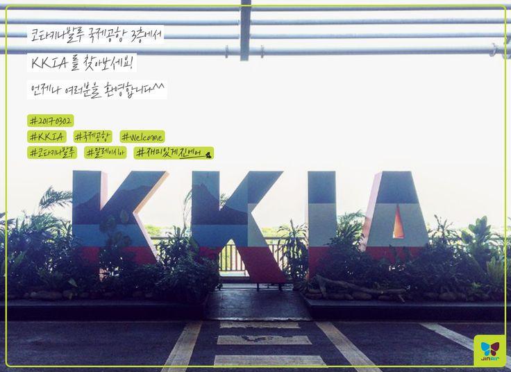 Today's Photo From Kota Kinabalu #Today_Photo with Jin Air #jinair #진에어 #코타키나발루 #KotaKinabalu #kotakinabalu #20170302 #재미있게진에어 #재미있게지내요