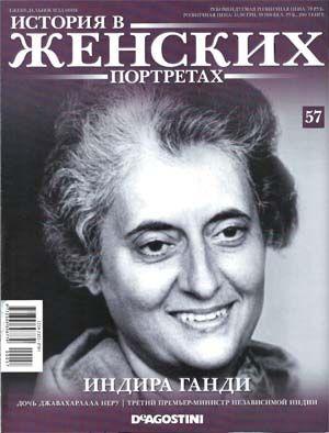 История в женских портретах № 57 (2014) Индира Ганди