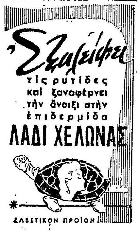 Beauty Oil from Tortoises. Old Greek ad. Λάδι χελώνας, 1956